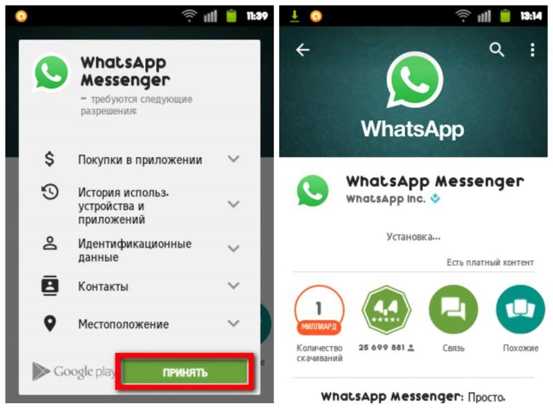 Как установить Ватсап на телефон самсунг