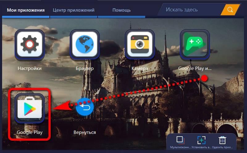 Открывается Google Play