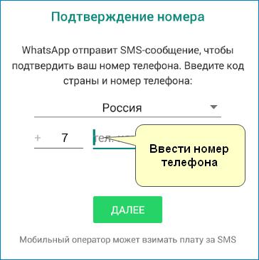 Ввести номер мобильного