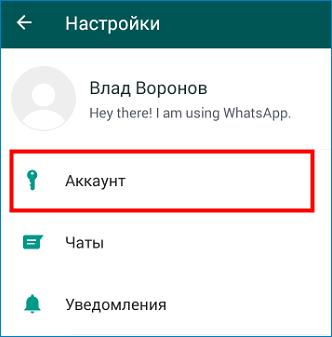 Войти в Аккаунт WhatsApp
