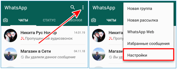 Войти в меню WhatsApp