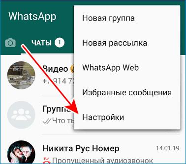 Войти в настройки WhatsAp