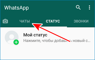 Войти в чаты в WhatsApp
