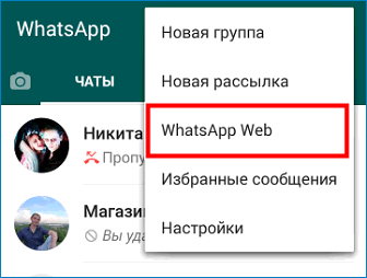 Войти в Web WhatsApp