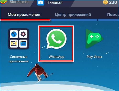 Войти в WhatsAp