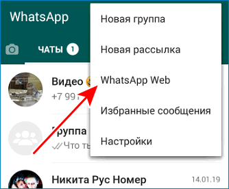 Войти в WhatsApp WEB