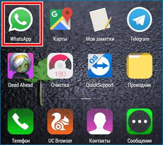 Войти в WhatsApp