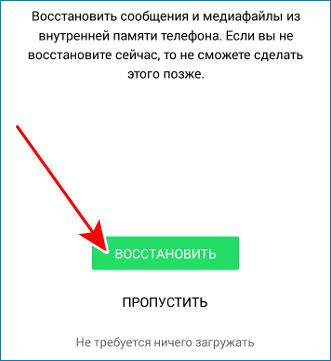 Восстановить данные WhatsApp