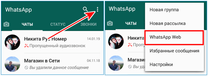 Выбрать WhatsApp Web