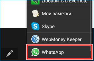 Выбрать WhatsApp