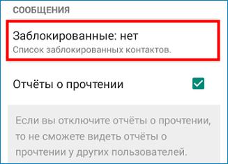 Заблокировать контакт WhatsApp