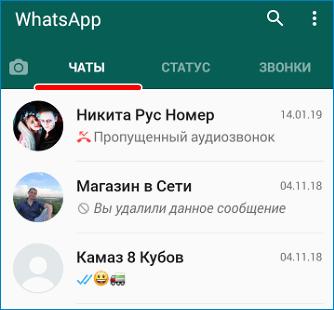 Зайти в беседы в WhatsApp