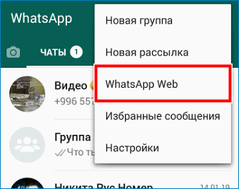 Запустить WhatsApp Web