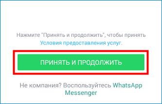 Зарегистрироваться в WhatsApp Business