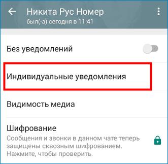 Индивидуальные уведомления