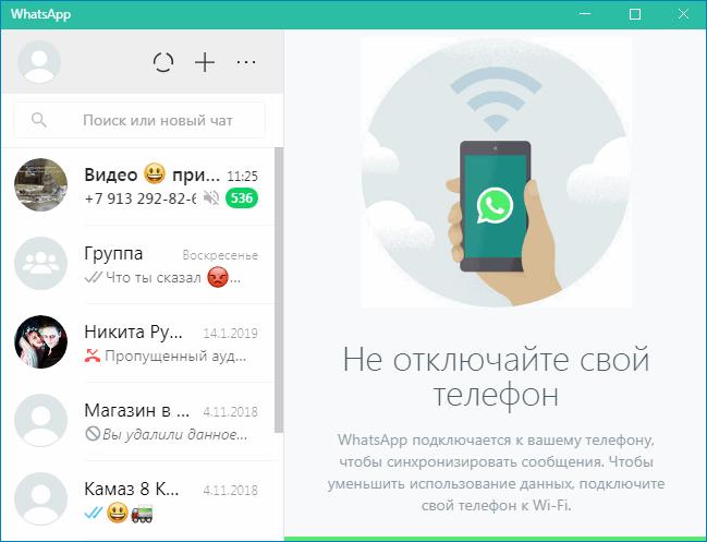 Интерфейс WhatsApp на компьютере