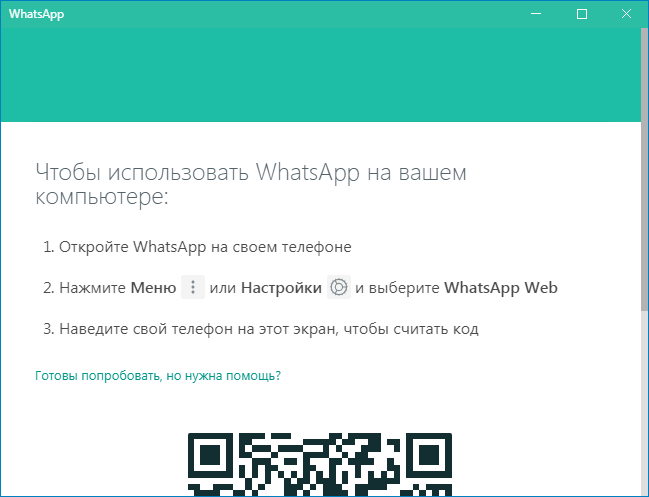 Использовать WhatsApp