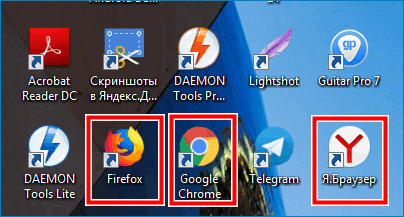 Открыть браузер