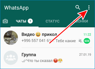 Открыть меню в WhatsApp