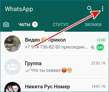Открыть меню WhatsAp