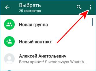 Открыть меню WhatsApp