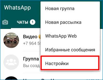 Открыть настройки WhatsApp