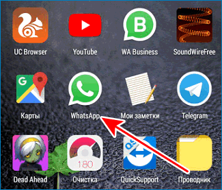 Открыть приложение WhatsApp