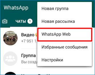 Открыть Whatsap Web