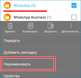 Переименовать Whatsapp