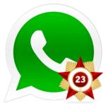Поздравления с 23 февраля для WhatsApp — картинки и открытки