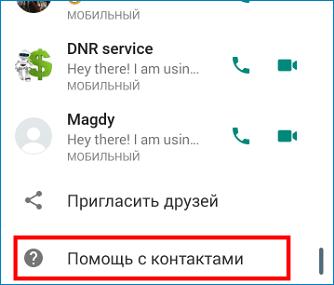 Помощь с контактами в WhatsApp