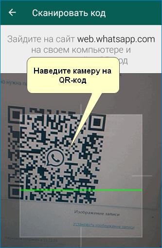 Просканировать QR- код