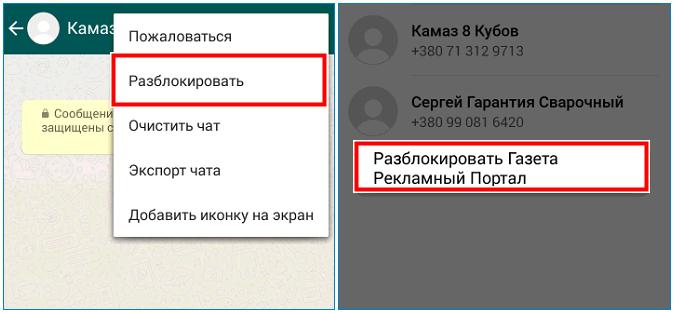 Разблокировать контакт в WhatsApp