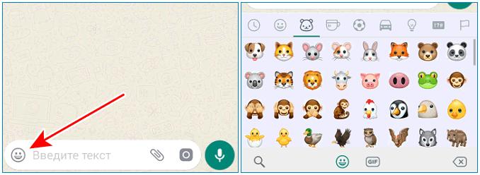 Разные смайлы в Whatsapp