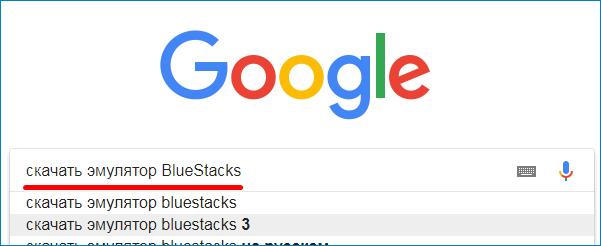 Скачать эмулятор BlueStacks