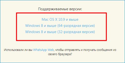 Скачать WhatsApp на компьютер