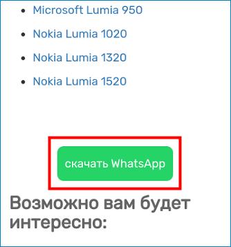 Скачать WhatsApp на Nokia Lumia