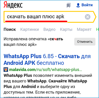 Скачать Whatsapp plus