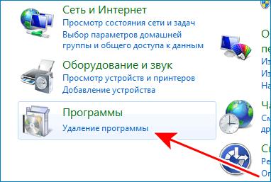 Удаление программ с компьютера