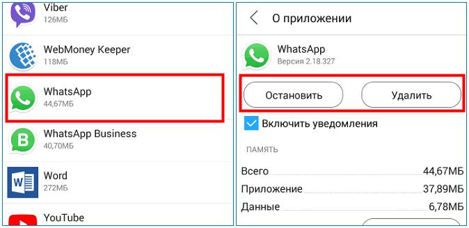 Удалить или остановить приложение
