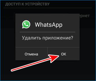 Удалить приложение WhatsApp