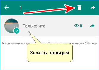 Удалить статус в WhatsApp