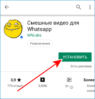 Установить видео для WhatsApp