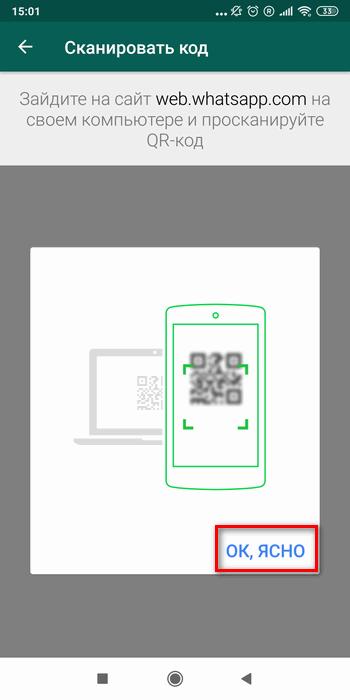 Активация QR-кода на компьютере