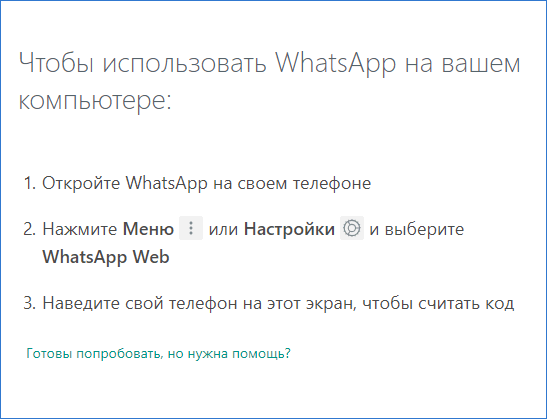 Авторизация в WhatsApp на компьютере