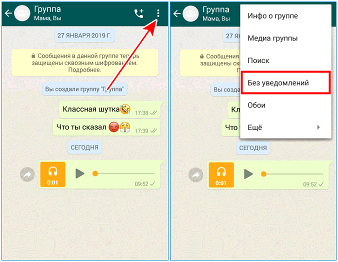 Без уведомлений в Whatsapp
