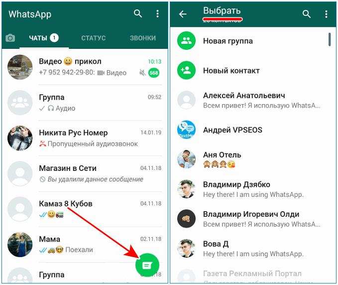 Добавить контакт в Whatsapp