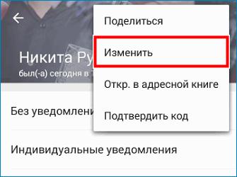 Изменить контакт в WhatsApp