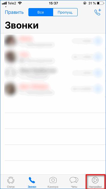 Настройки приложения WhatsApp на iPhone