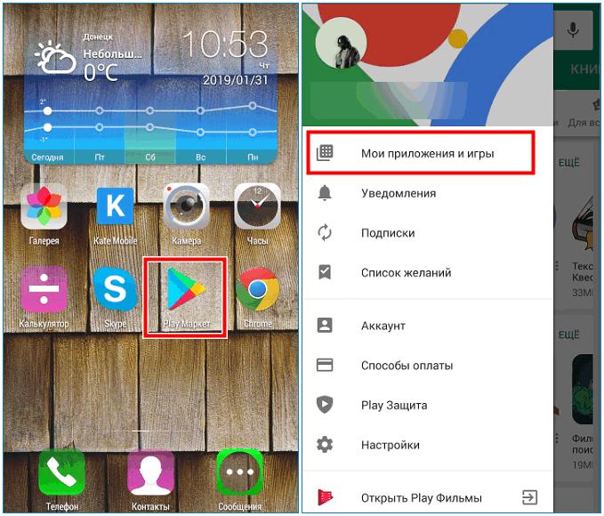 Обновить приложение WhatsApp
